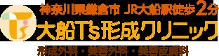 神奈川県鎌倉市 JR大船駅徒歩2分 大船T's形成クリニック
