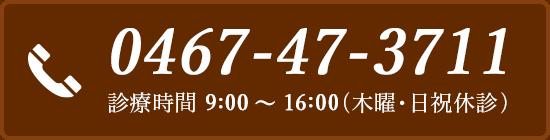 タップするとお電話がかかります 0467-47-3711 診療時間 9:00〜17:00(木曜・日祝休診)