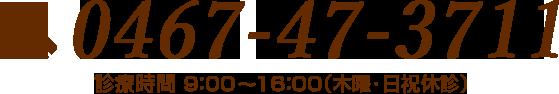 0467-47-3711 診療時間 9:00〜17:00(木曜・日祝休診)